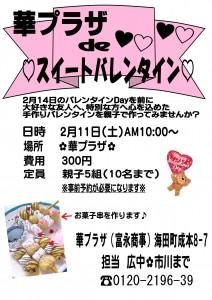 バレンタインチラシ②